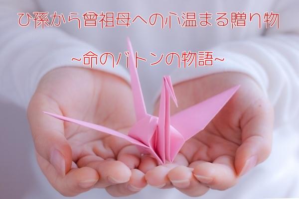 ひ孫から曾祖母への心温まる贈り物~命のバトンの物語~
