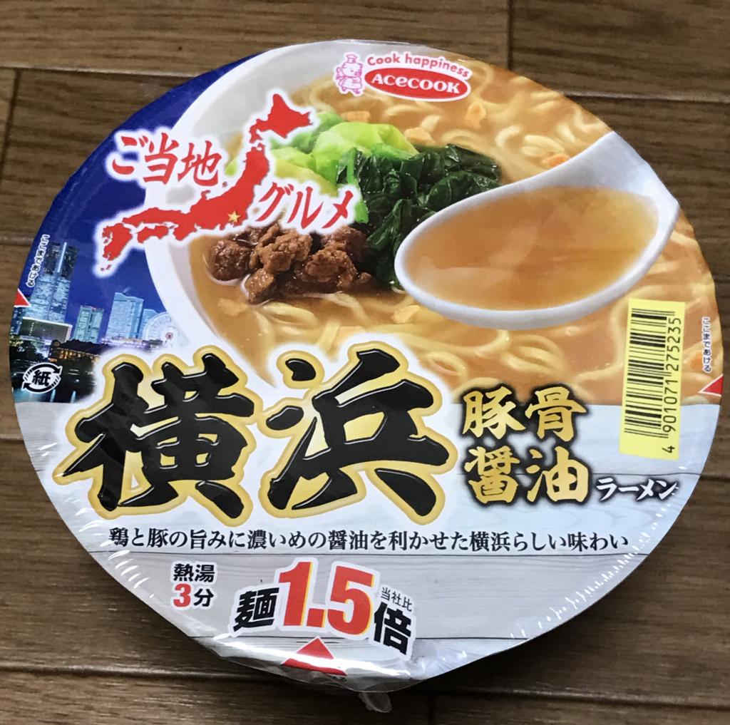 【ご当地グルメ・カップラーメン】鳥と豚の旨みに濃いめの醤油が特徴的な横浜ラーメン