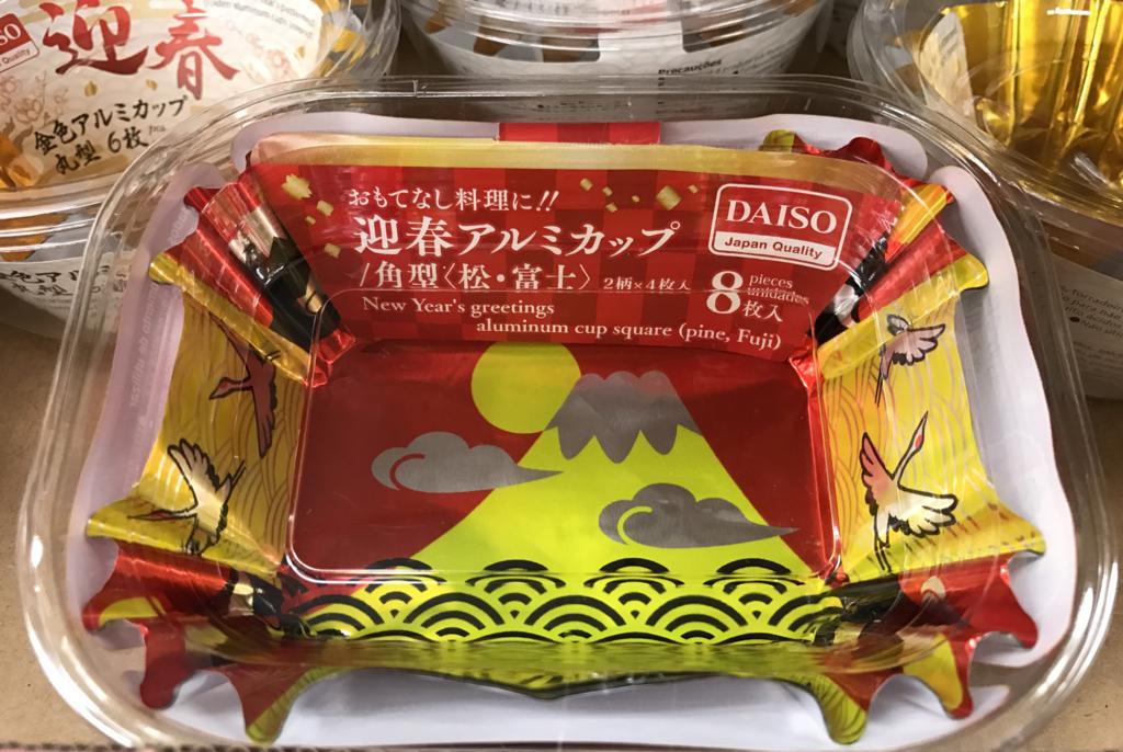 おせち料理にぴったりの迎春アルミカップ(松・竹・梅・富士山・桜・小槌・扇・扇・鯛)