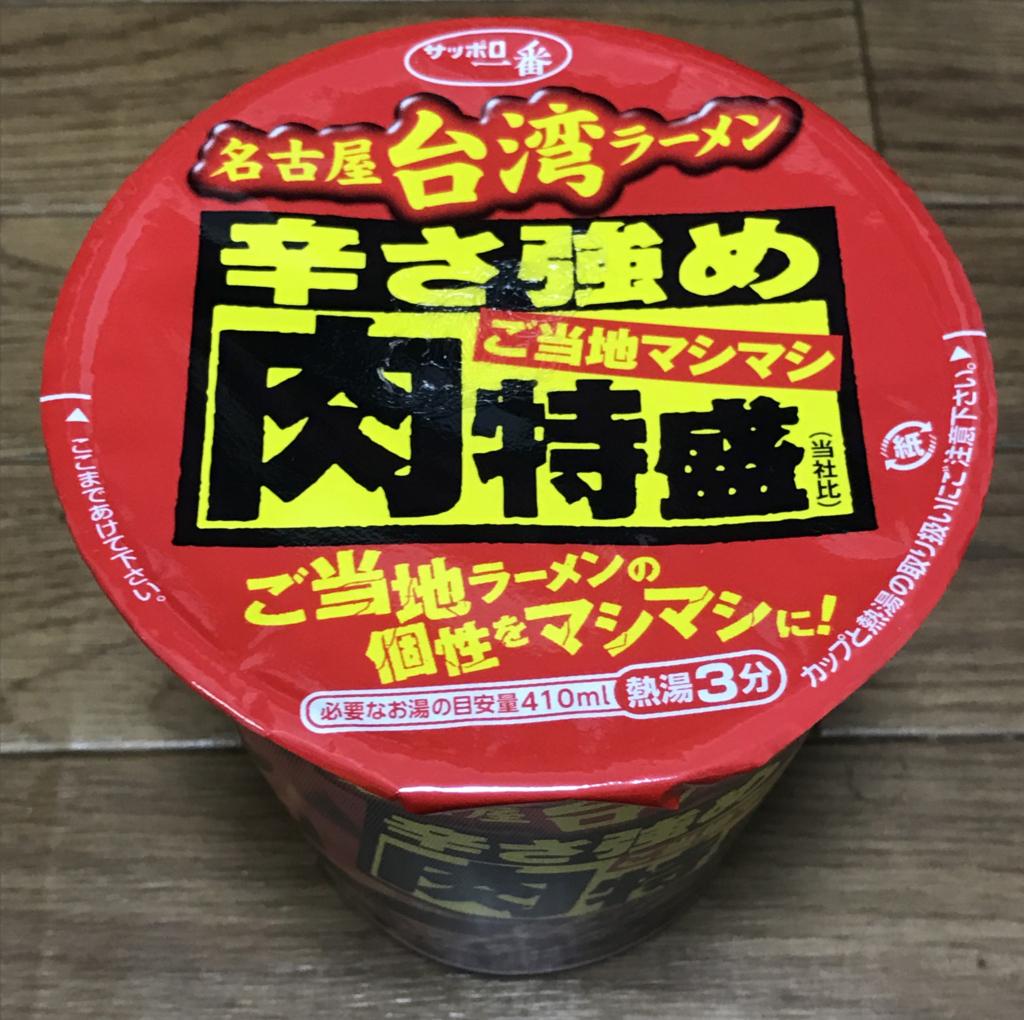 【ご当地グルメ・カップラーメン】肉特盛 名古屋台湾ラーメン