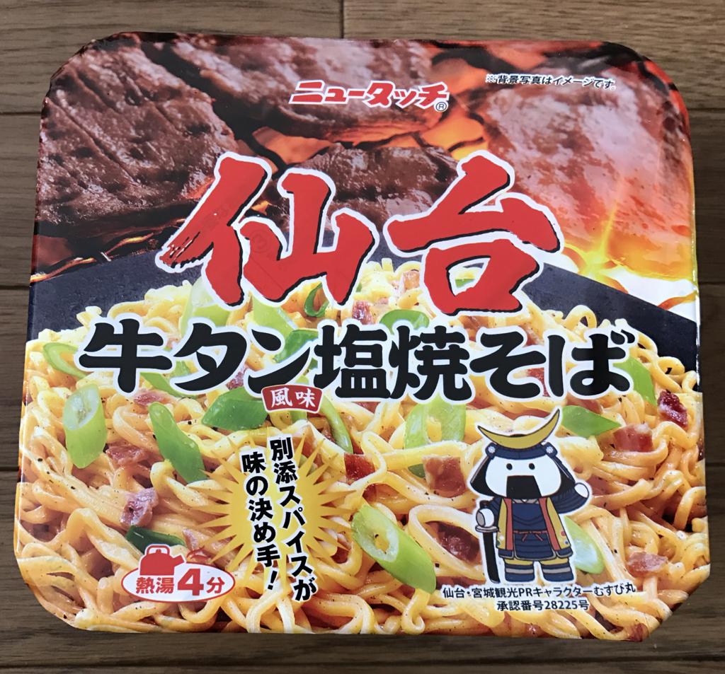 仙台名物牛タン風味の塩焼きそば(カップ焼きそば)