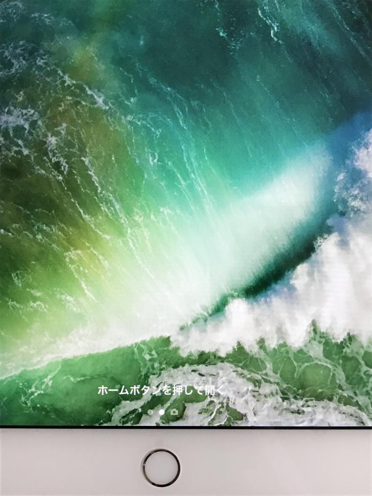 iPadの液晶画面保護フィルム