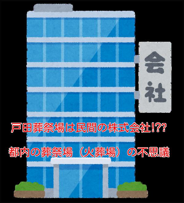 戸田葬祭場は民間の株式会社⁉︎都内の葬祭場(火葬場)の不思議