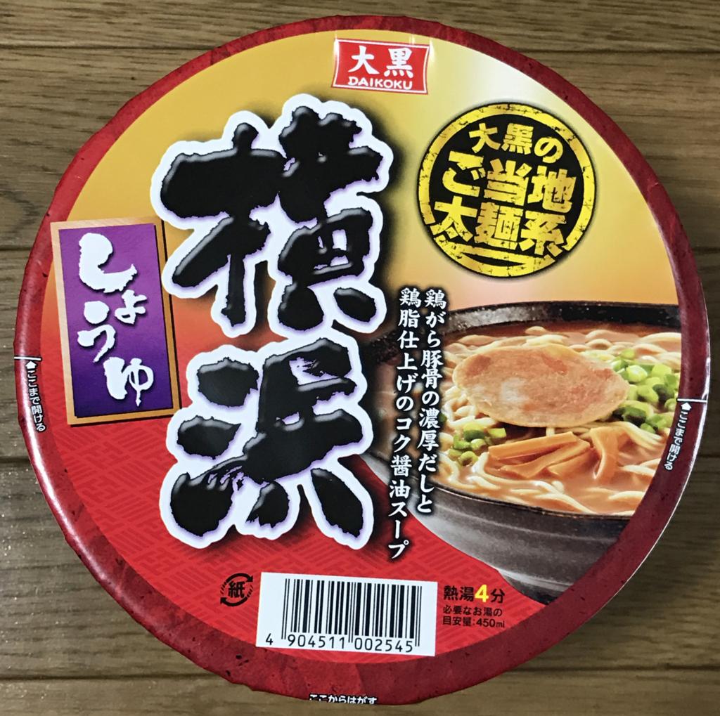 【ご当地カップラーメン】醤油と鶏ガラ豚骨だしスープの横浜家系ラーメン