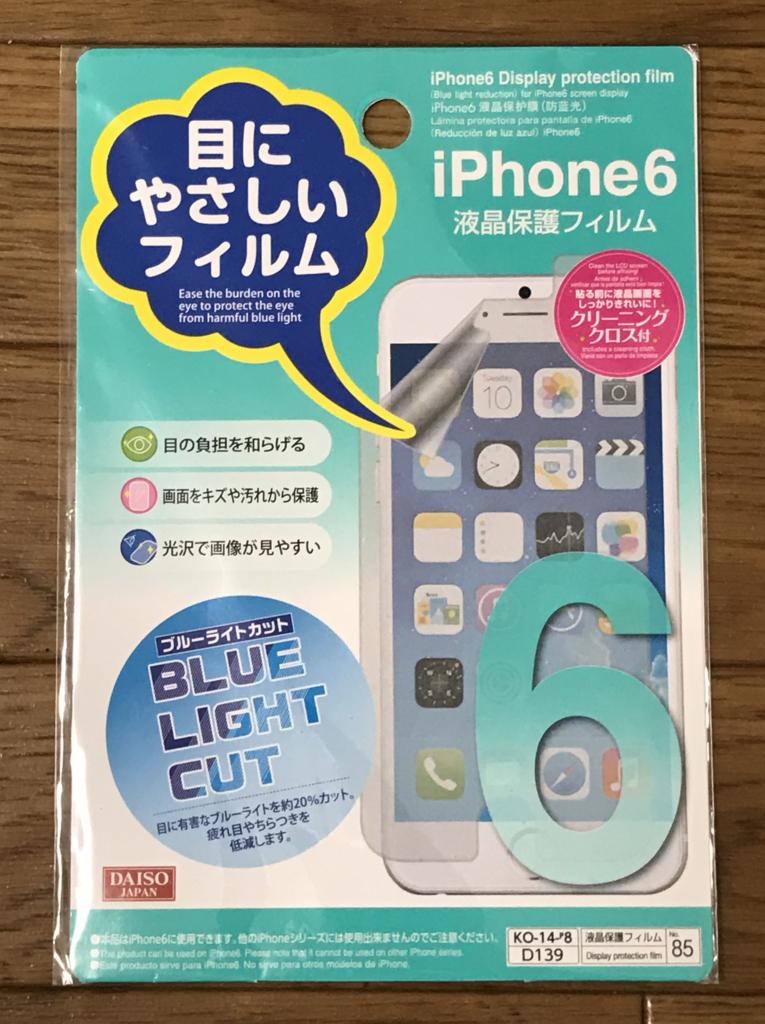 【徹底比較】100均のiPhone用画面保護フィルム(光沢・ノングレア)