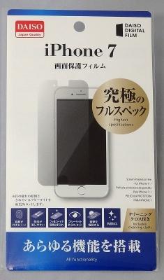 ダイソーのiPhoneiPhone用保護フィルム