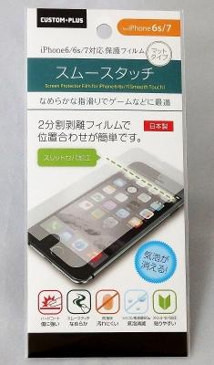 キャンドウの非光沢iPhone用液晶保護フィルム