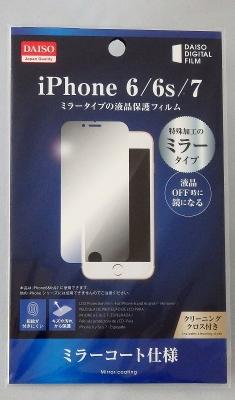 ダイソー ミラータイプのiPhone用画面保護フィルム