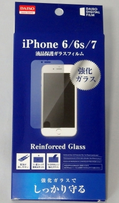 液晶保護ガラスフィルム(ダイソー)