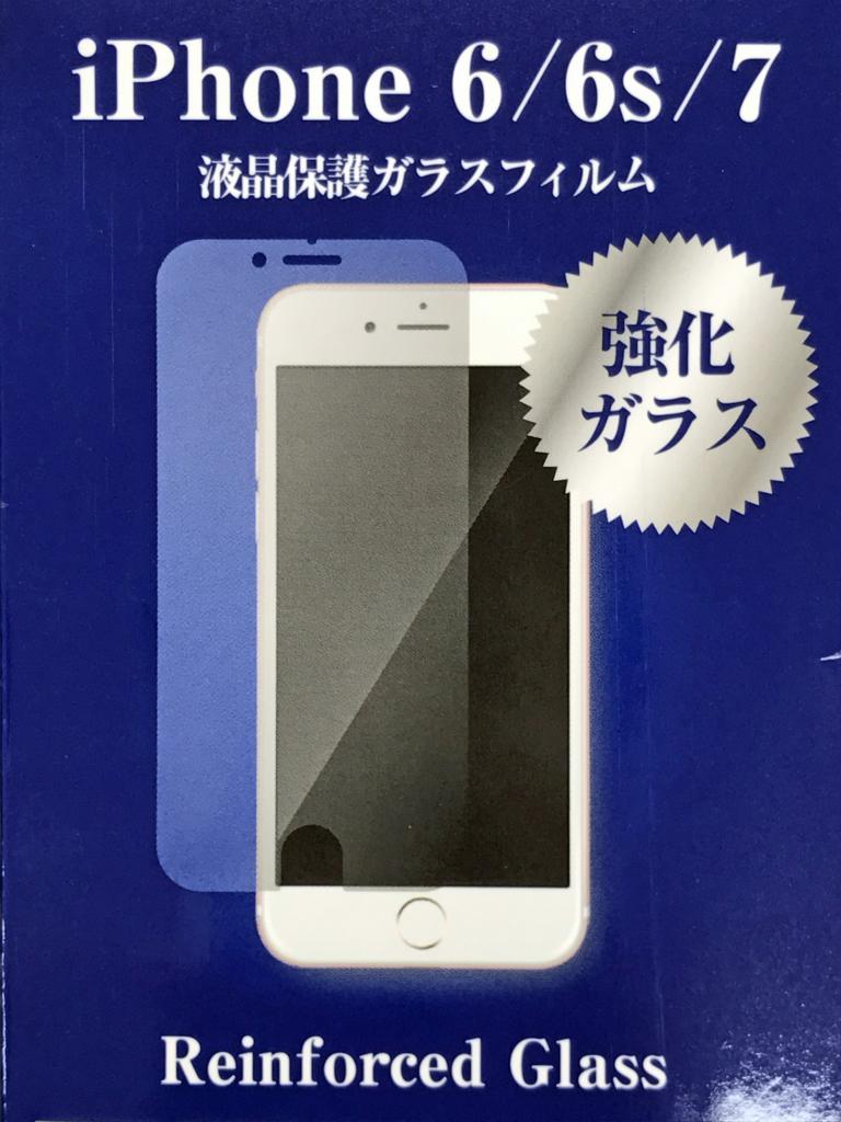 【徹底比較】100均のiPhone用画面保護フィルム(強化ガラス)