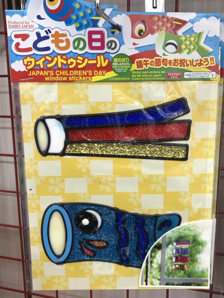 窓用鯉のぼり