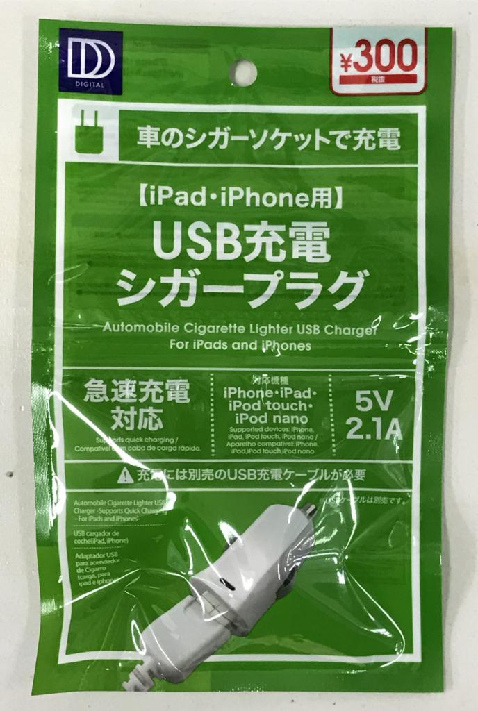 急速充電対応!USB充電シガープラグ(iPhone・iPad・Androidタブレット対応)