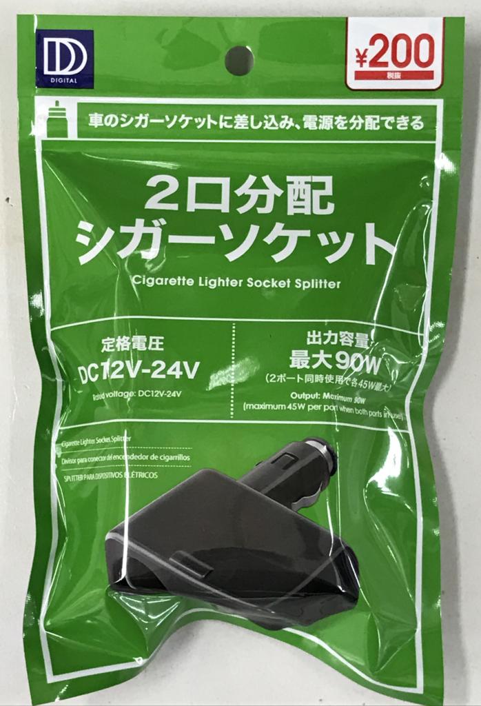 【2口分配シガーソケット】iPhoneとAndroid二台同時充電OK!