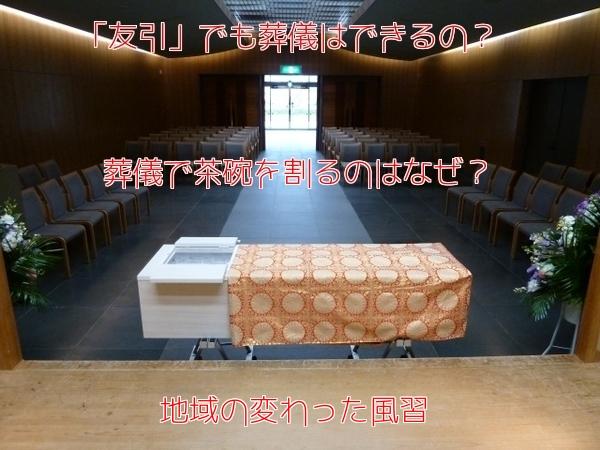 「友引」でも葬儀はできるの?葬儀で茶碗を割るのはなぜ?-地域の変わった風習