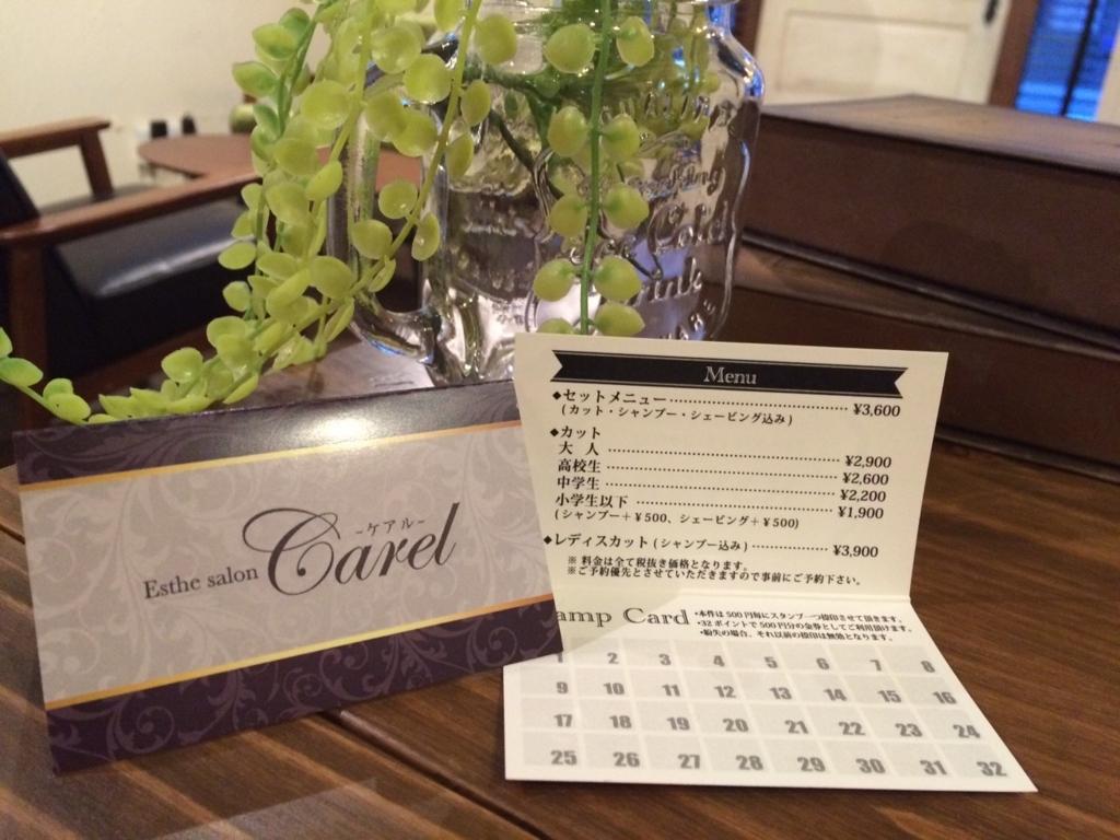 可愛い名刺,サロンショップカード可愛い名刺,サロンショップカード可愛い名刺,サロンショップカード