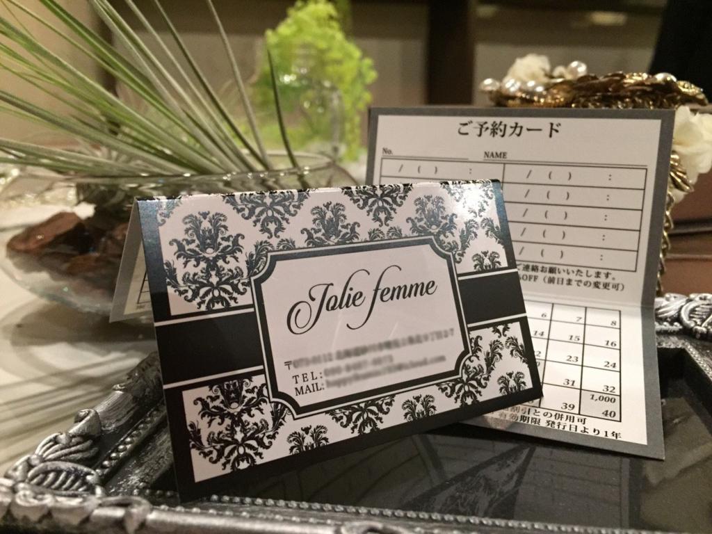 可愛い名刺,サロンショップカード