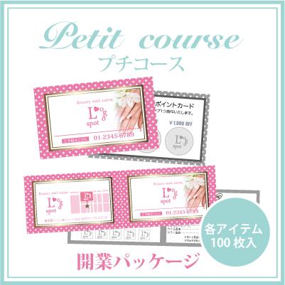 おしゃれな販促デザイン,可愛いチラシ名刺