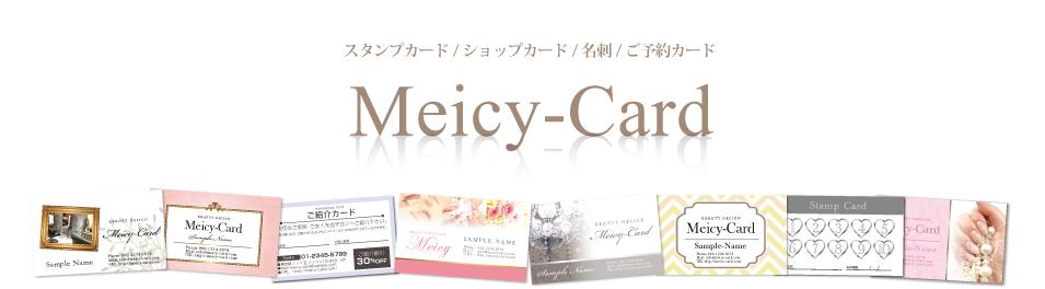 美容サロンのショップカード,スタンプカードを簡単作成