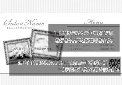 エステサロンチラシ,エステサロンチラシ印刷,エステサロンチラシ作成,エステサロンパンフレット,エステサロンパンフレット