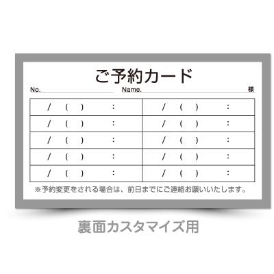 エステ次回ご予約カードデザイン,ご紹介カード注文作成