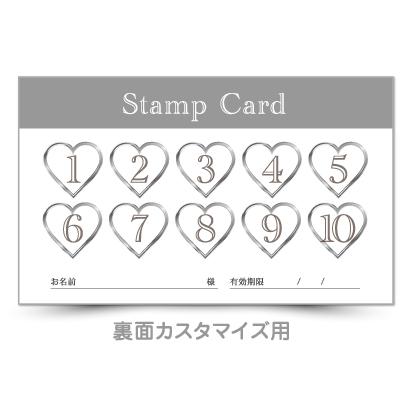 かわいいハートのマス目のスタンプカード,可愛いショップカード作成