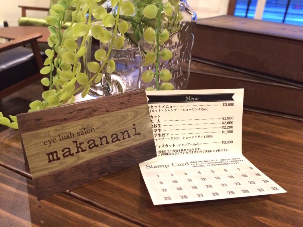 カフェのスタンプカード,美容院の会員メンバーズカードを作成印刷