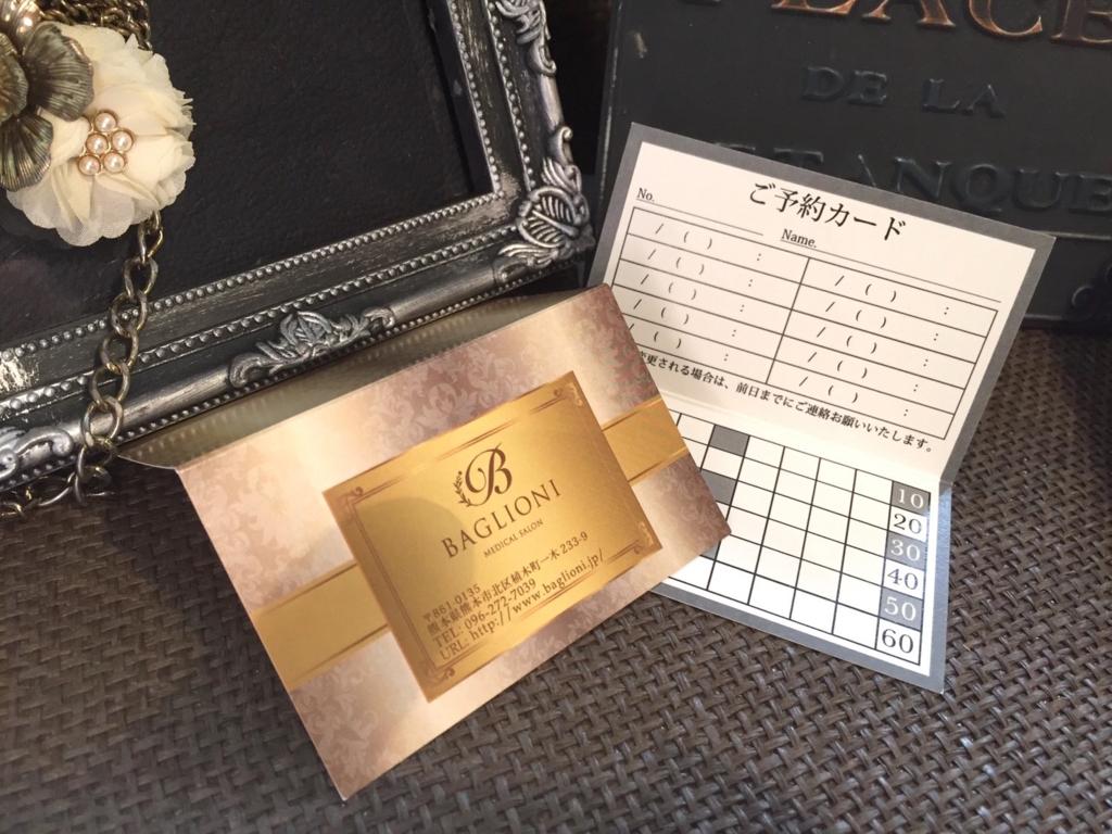 エステサロンのご予約カードデザイン,ブラジリアンワックスご予約カード名刺作成