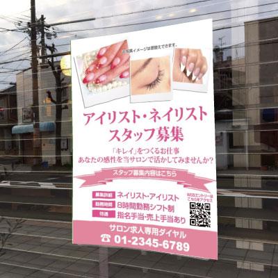 サロンオープンポスター,美容室チラシデザイン注文制作