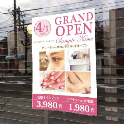 美容サロンオープンポスター印刷