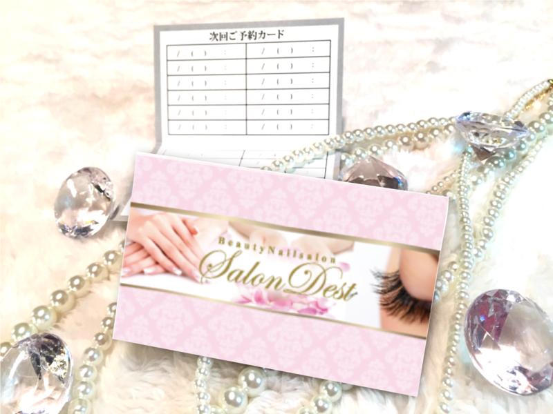 かわいいサロン名刺,エステ会員カード