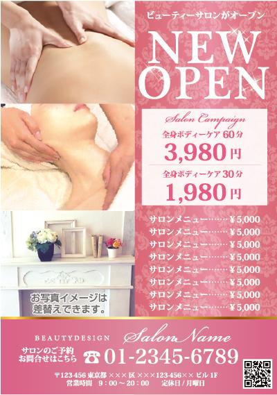 エステチラシ,ネイルサロンはがき,美容院オープンチラシ広告制作