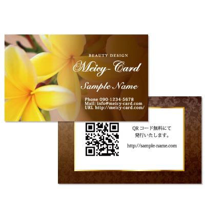ショップカード作成,ご予約カード作成,数反プカード作成