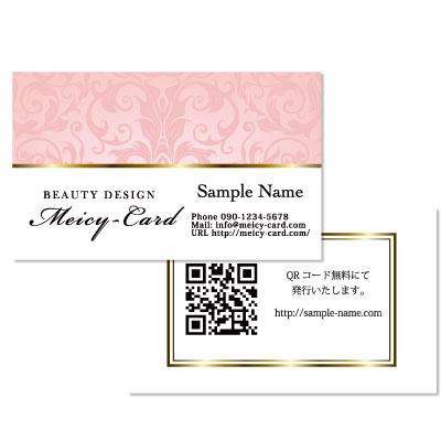 ショップカード作成,サロン開業準備,可愛い名刺デザイン制作印刷