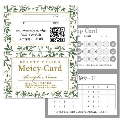 かわいい名刺,美容室メンバーズカード,エステご予約カード