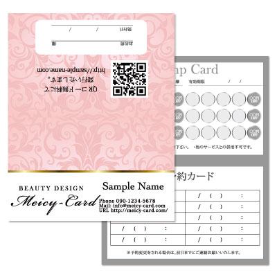 美容室ご予約カード,ネイルポイントカード,マツエクスタンプカード,プライベートサロン