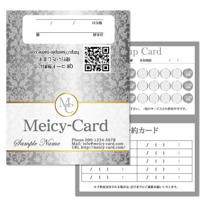 可愛い名刺,ショップカードデザイン,美容サロンスタンプカードデザイン