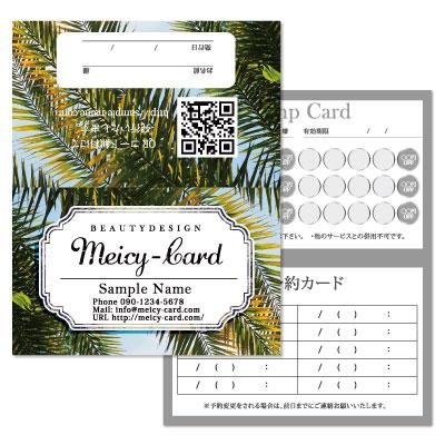 可愛いサロンカード,ハワイアンスタンプカード,美容院ご予約カード,ネイルスタンプカード