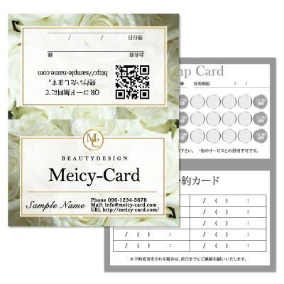お洒落なスタンプカード,女性目線会員カードデザイン印刷