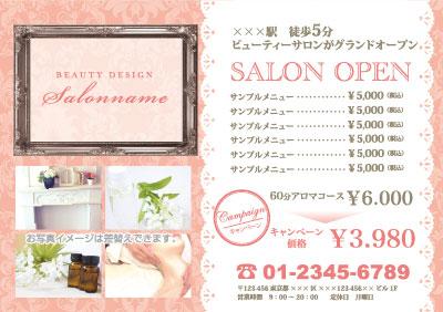 美容室,ネイルサロン,エステサロン,マツエクサロン,サロンスクールチラシデザイン作成印刷