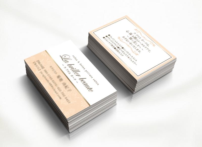 可愛い名刺,名刺無料サンプル,ネイル名刺,エステご紹介カード