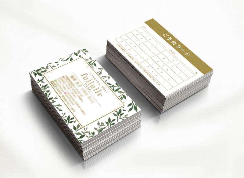 美容名刺,女性名刺,かわいい名刺,サロンご予約カード