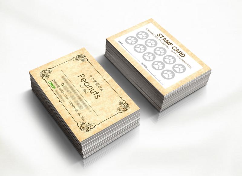 トリミングサロン名刺ショップカード印刷