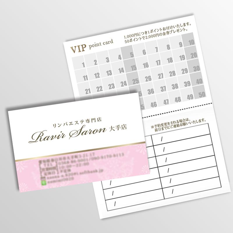 セラピスト名刺や2つおりサロンショップカード