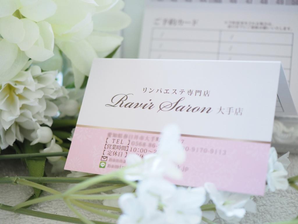 サロン印刷名刺,可愛い名刺,サロン名刺