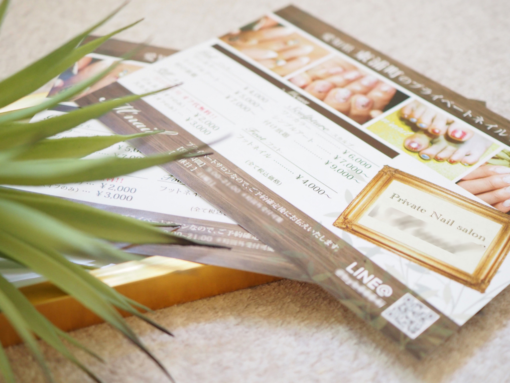 サロンチラシ作り方,美容チラシ印刷