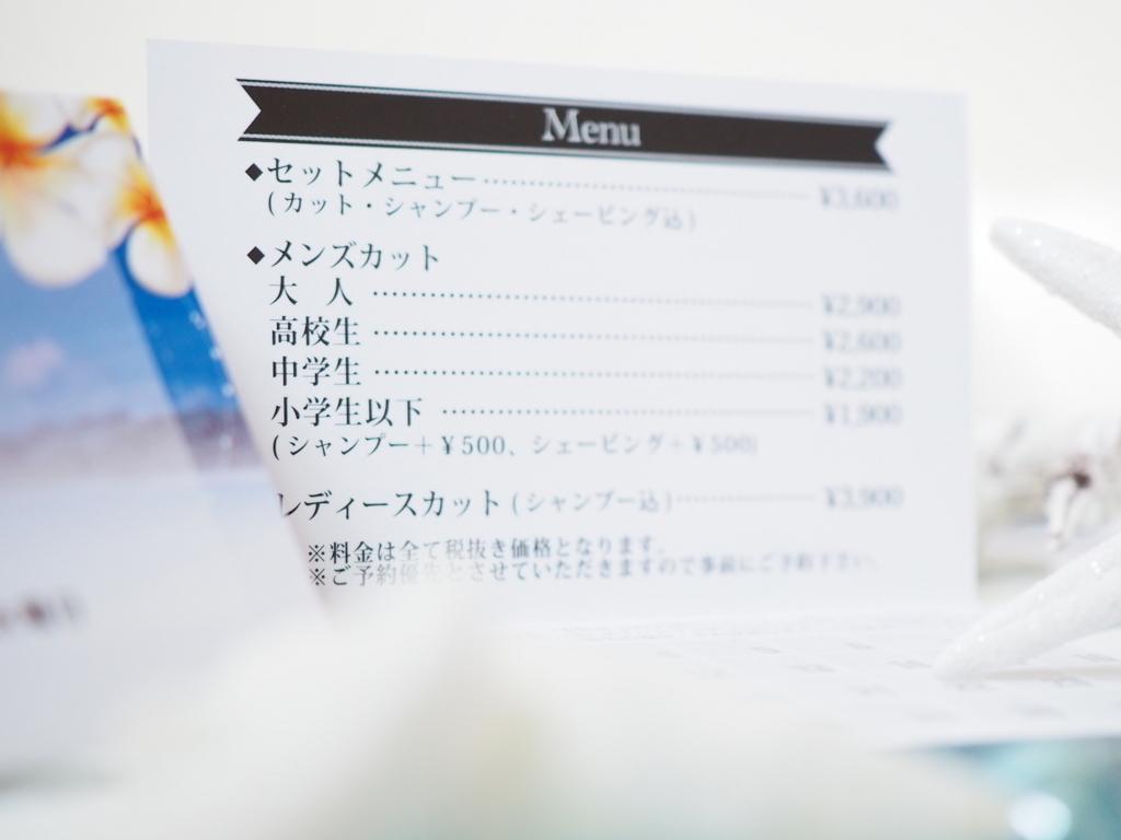 プルメリアの可愛いショップカードデザイン
