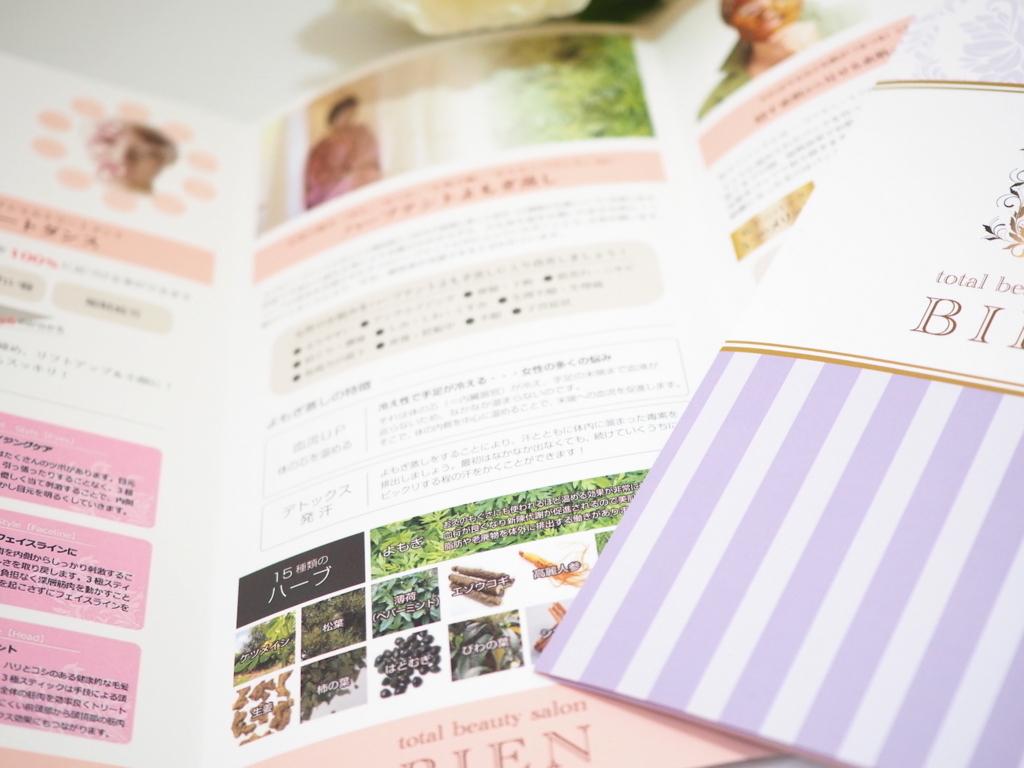 パンフレット印刷,サロン3つ折り