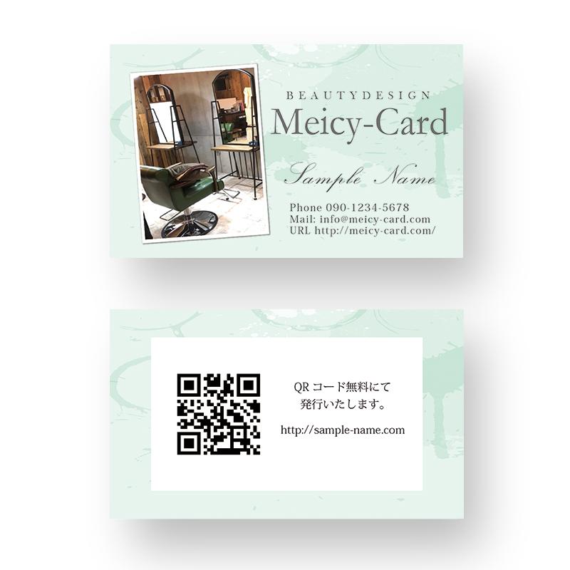 美容室ショップカードやメンバーズカード