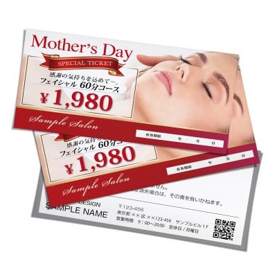 サロンギフト,母の日チケット,美容クーポン印刷