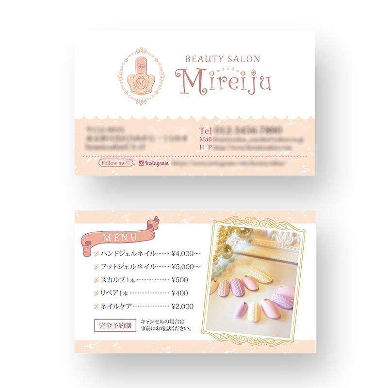 名刺作成方法,ネイルサロン料金表カード